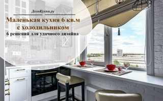 Кухня для кухни 6 кв м