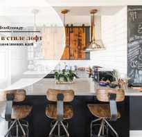 Кухня гостиная с элементами лофта