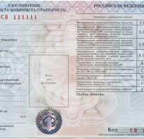 Замена водительского удостоверения тракториста машиниста