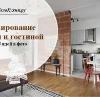 Кухня гостиная с разделением зон