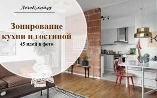Зонирование кухни гостиной и спальни