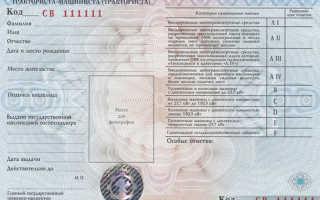 Водительское удостоверение на трактор категории