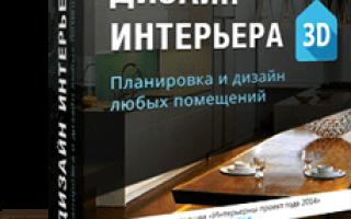 Кухня дизайн программа